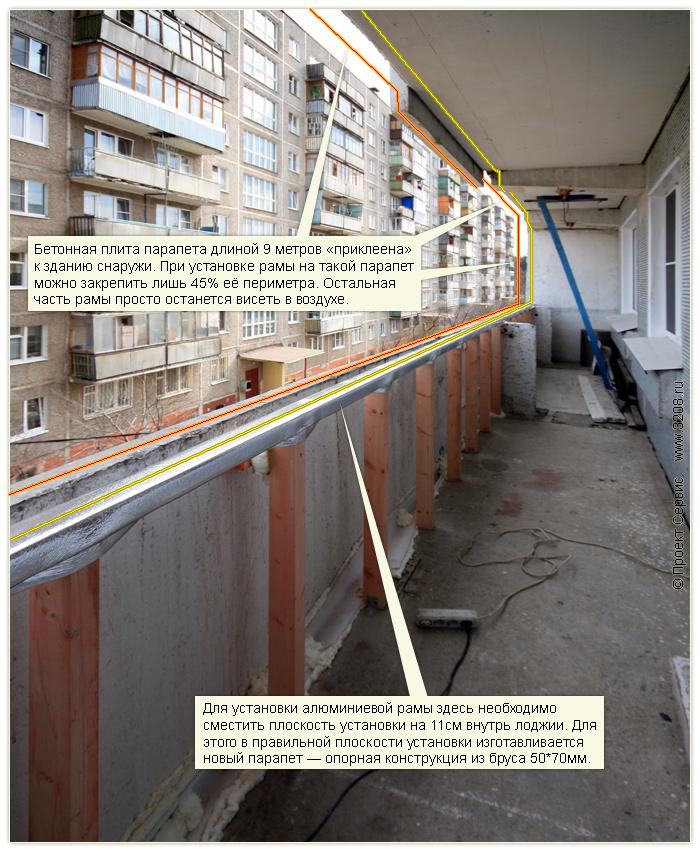 Подготовка балконов к остеклению.