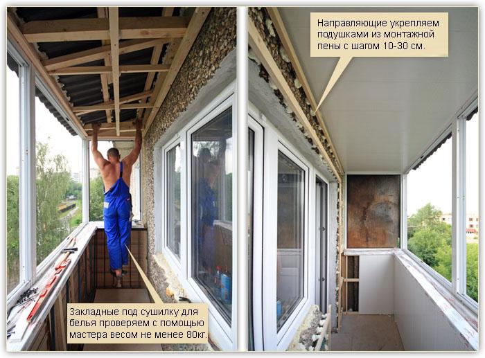 Технология холодной балконной обшивки.